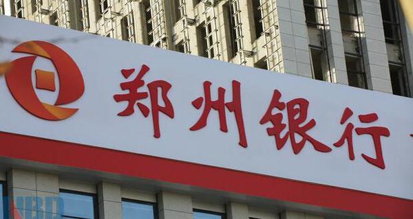 高速增长内在隐患 郑州银行A股IPO龙门跳